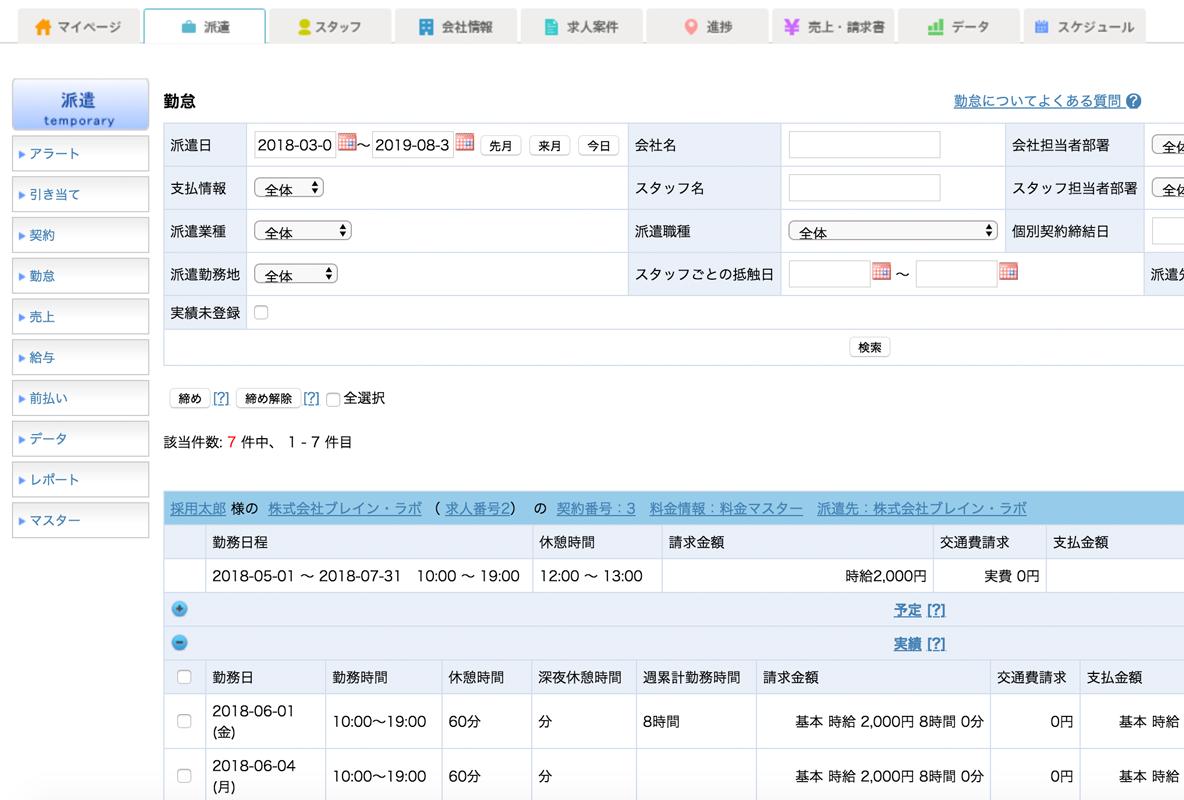 人材派遣システム画面