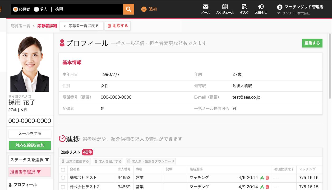 採用管理システム画面