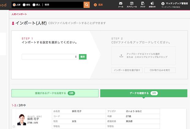 人材紹介システムの画面