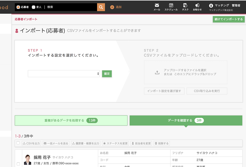 採用管理システムの画面