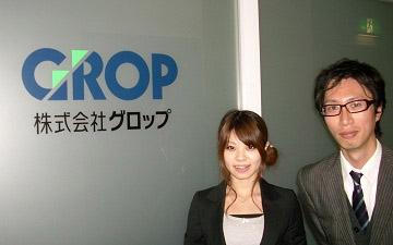株式会社グロップ