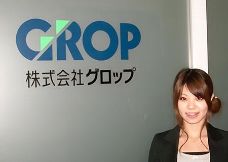 株式会社グロップの導入事例