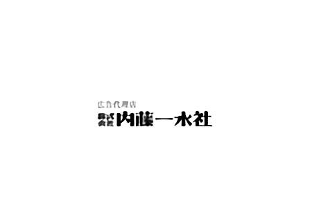 株式会社内藤一水社の導入事例