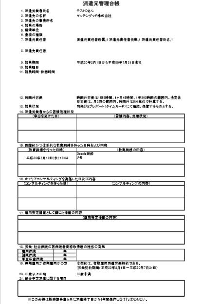 派遣元管理台帳サンプル
