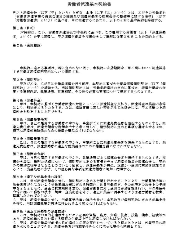 労働者派遣基本契約書サンプル