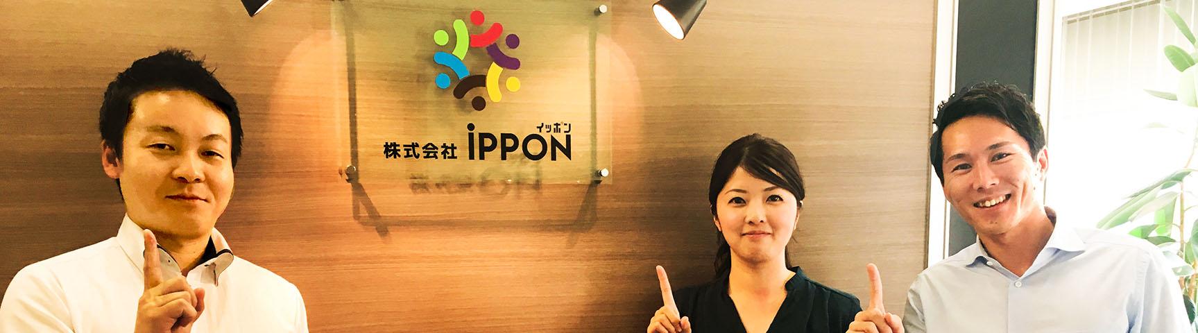 株式会社IPPONの導入事例メイン