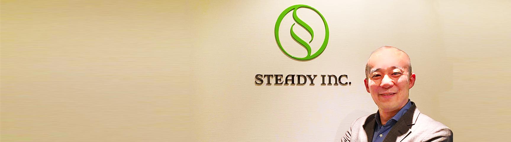 株式会社STEADYの導入事例メイン