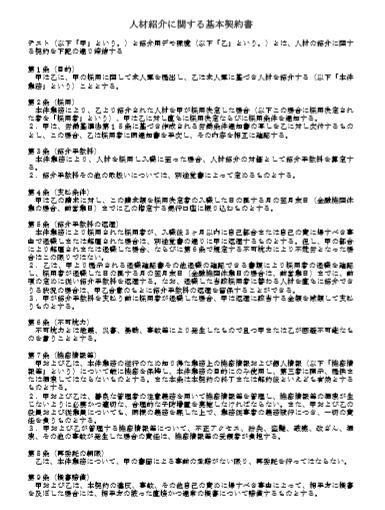 人材紹介基本契約書サンプル