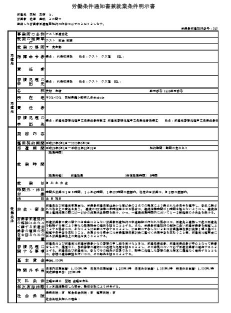 労働条件通知書兼就業条件明示書サンプル