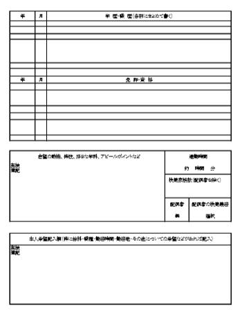 履歴書サンプル