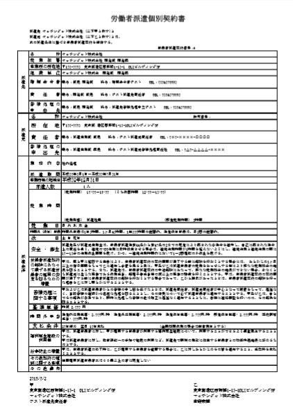 労働者派遣個別契約書サンプル
