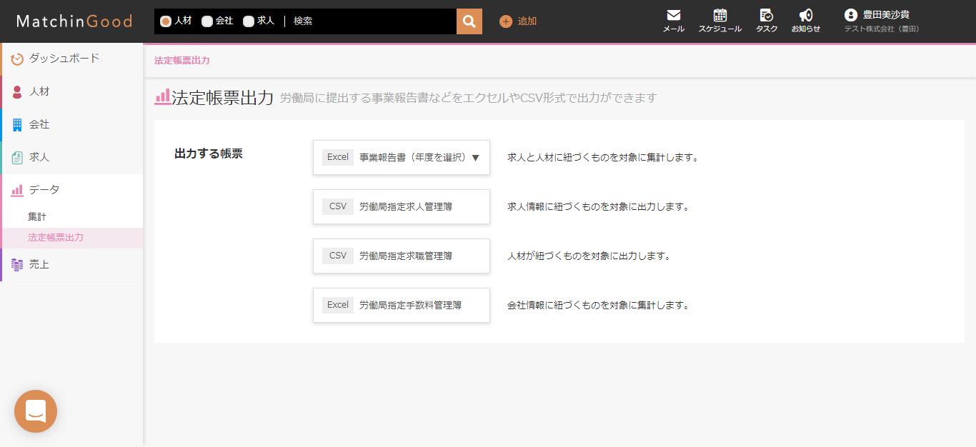 各種管理簿出力画面イメージ