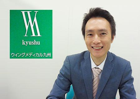 株式会社ウイングメディカル九州の導入事例
