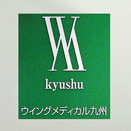 株式会社ウイングメディカル九州