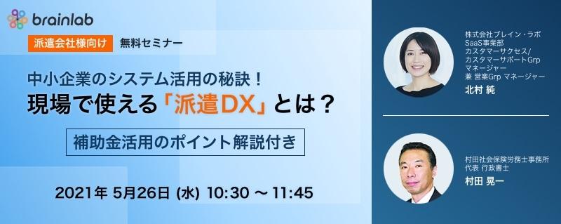 MG派遣セミナー(現場で使えるDX)